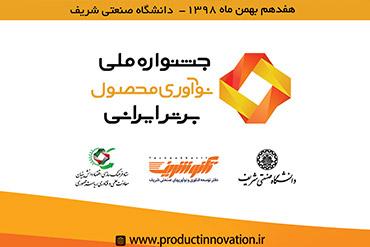 جشنواره نوآوری محصول برتر ایرانی
